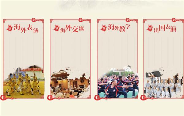 嵩山少林寺文武学校毕业之海外教学、表演、交流等