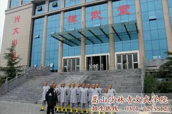 河南少林寺文武学校