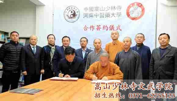 河南中医药大学与嵩山少林寺签约