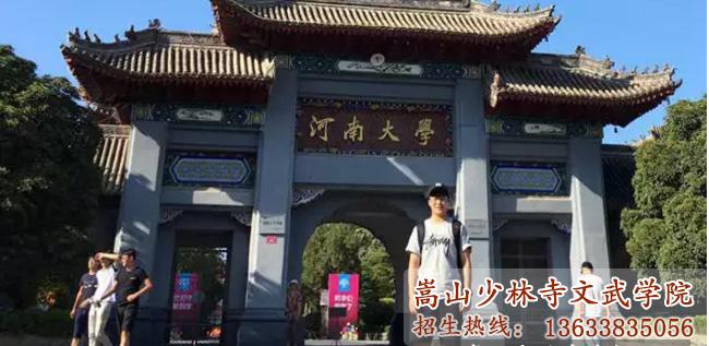 嵩山少林寺武术学校的学员在大学门口