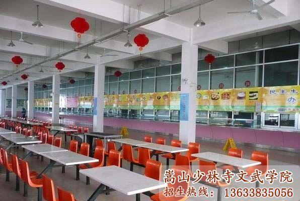 嵩山少林寺文武学院整洁的餐厅