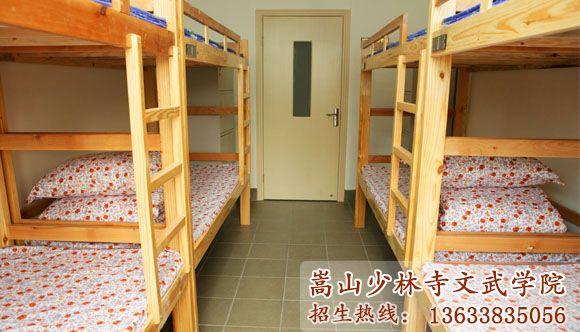 河南嵩山少林寺武术学校的学生宿舍