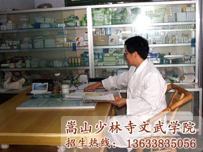 嵩山少林寺武术学校的医务室