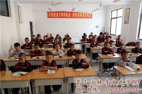 少林寺文武学校的学生在上课