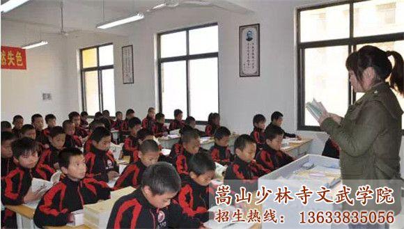 少林寺文武学校的学员在上课