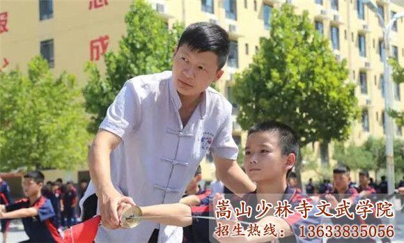 少林寺文武学校的教练在指导武术