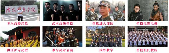 少林寺武术学校的就业渠道