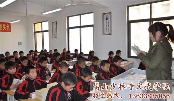 嵩山少林寺武校的学员在上课