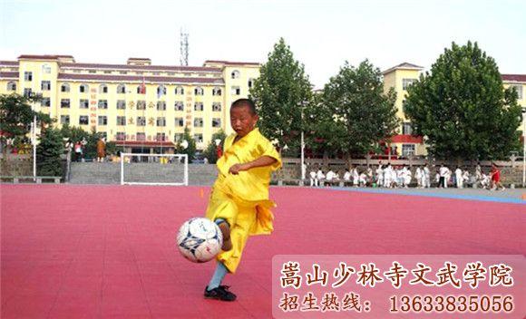 少林寺文武学校的学员在踢足球
