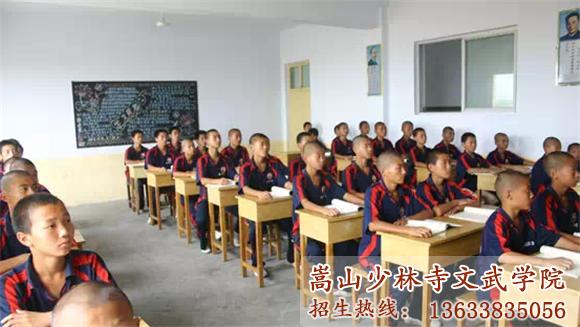 嵩山少林寺文武学校的学生在认真上课