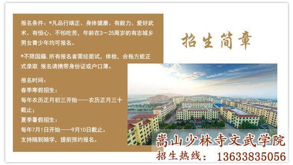 少林寺招生条件
