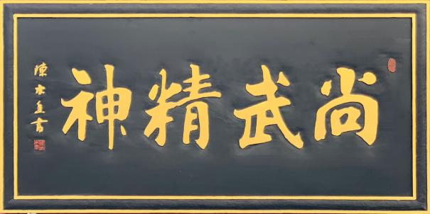 少林寺武校优秀学员